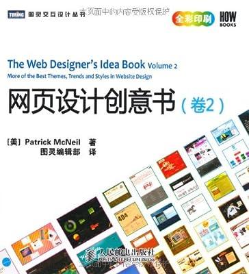 网页设计创意书.pdf