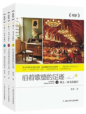 徐鲁带上一本书去旅行.pdf