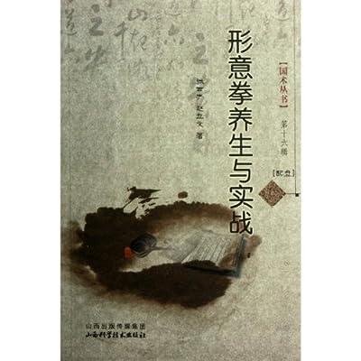 形意拳养生与实战.pdf