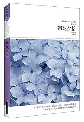 文学文库105:朝花夕拾.pdf