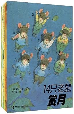 14只老鼠.pdf