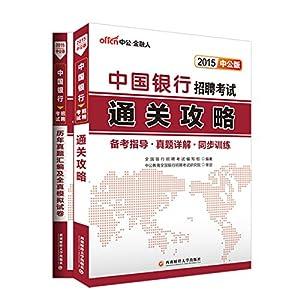 《中公版·(2015)中国银行招聘考试:通关攻略
