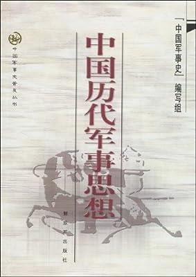中国历代军事思想.pdf