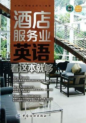 酒店服务业英语看这本就够.pdf