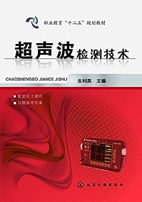 超声波检测技术.pdf