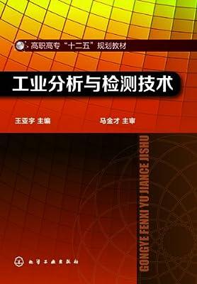 工业分析与检测技术.pdf