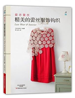 爱恋蕾丝:精美的蕾丝服饰钩织.pdf