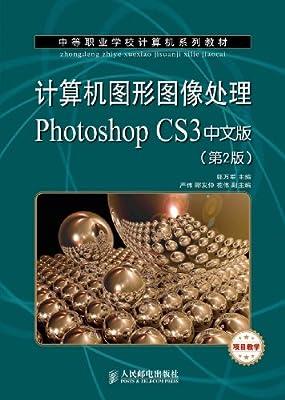 计算机图形图像处理Photoshop CS3中文版.pdf