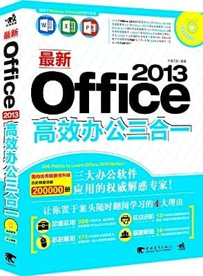 Office 2013高效办公三合一.pdf