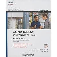 CCNA ICND2认证考试指南