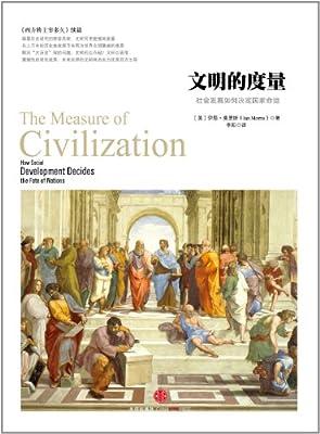文明的度量:社会发展如何决定国家命运.pdf