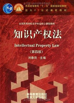 知识产权法.pdf