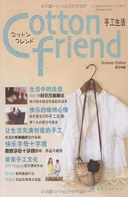 Cotton friend 手工生活:夏号特集.pdf