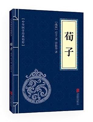 中华国学经典精粹·儒家经典必读本:荀子.pdf