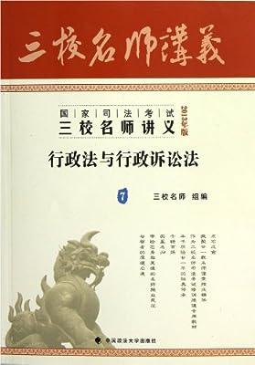 国家司法考试三校名师讲义:行政法与行政诉讼法.pdf
