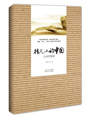 指尖上的中国:山水旧城谙.pdf
