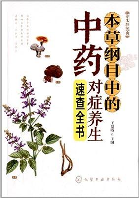 本草纲目的中药对症养生速查全书.pdf