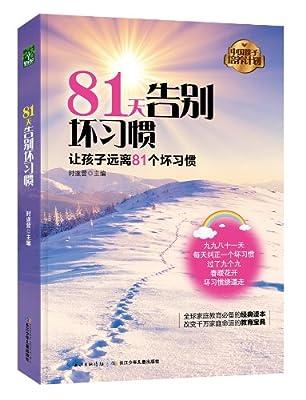 中国孩子培养计划:81天告别坏习惯.pdf