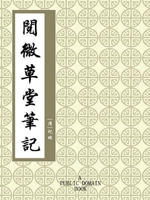 阅微草堂笔记.pdf