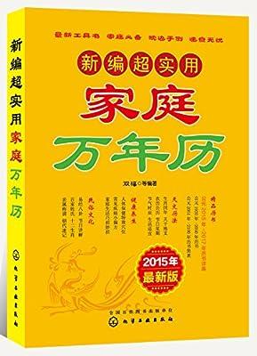 新编超实用家庭万年历:2015年最新版.pdf