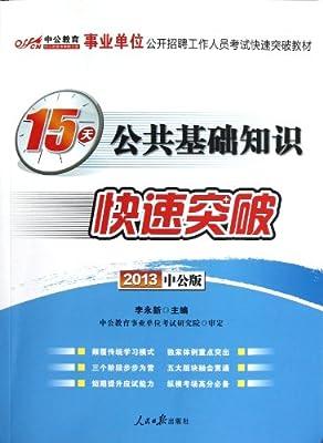 中公版•2013事业单位考试快速突破教材:15天公共基础知识快速突破.pdf