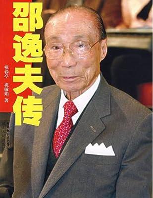 邵逸夫传.pdf