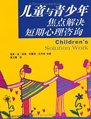 儿童与青少年焦点解决短期心理咨询.pdf