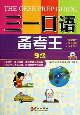 三一口语备考王.pdf