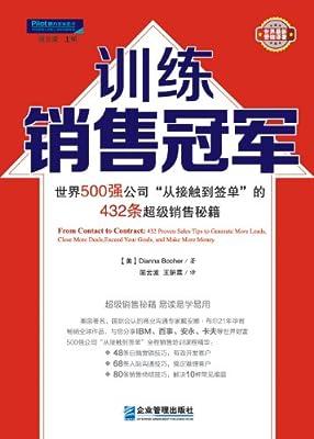 """训练销售冠军:世界500强公司""""从接触到签单""""的432条超级销售秘籍.pdf"""
