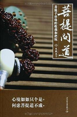 菩提问道:菩提子串珠的收藏和把玩.pdf