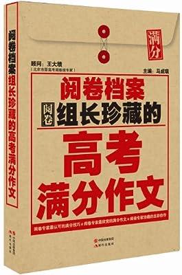 阅卷档案:组长珍藏的高考满分作文.pdf