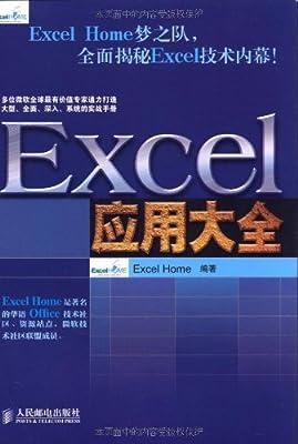 Excel应用大全.pdf