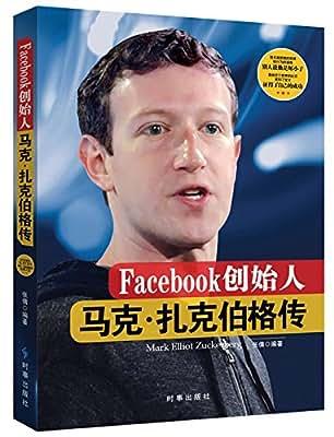 Facebook创始人:马克·扎克伯格传.pdf