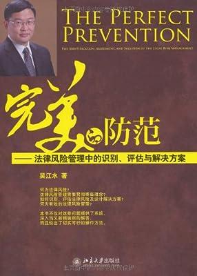 完美的防范:法律风险管理中的识别、评估与解决方案.pdf