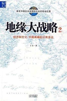 地缘大战略2经济和文化:中国离崛起还有多远.pdf