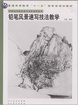 《铅笔风景速写技法教学》 刘赦【摘要 书评 试读】