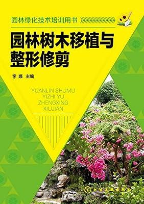园林绿化技术培训用书:园林树木移植与整形修剪.pdf