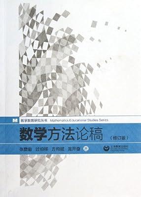 数学方法论稿.pdf