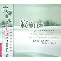 班得瑞乐团:寂静山林