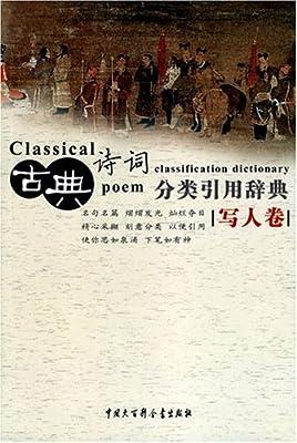 古曲诗词分类引用辞典:写人卷.pdf