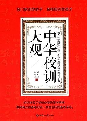 中华校训大观.pdf