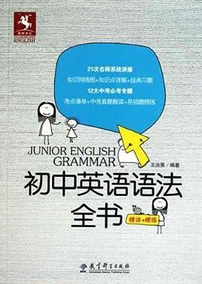 初中英语语法全书.pdf