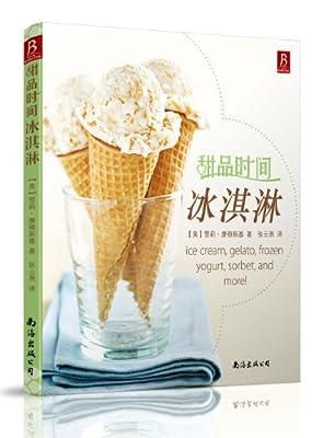 甜品时间:冰淇淋.pdf