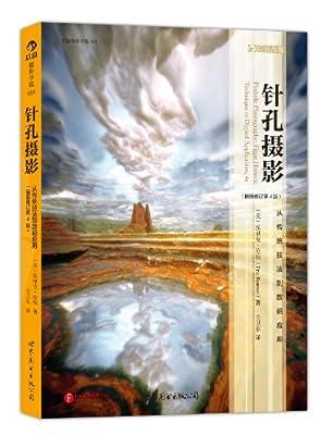 针孔摄影:从传统技法到数码应用.pdf