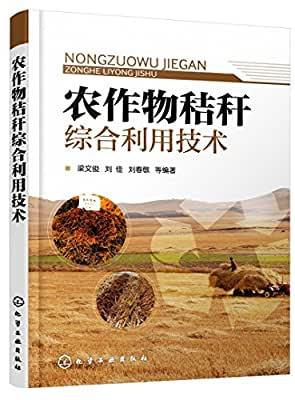 农作物秸秆综合利用技术.pdf
