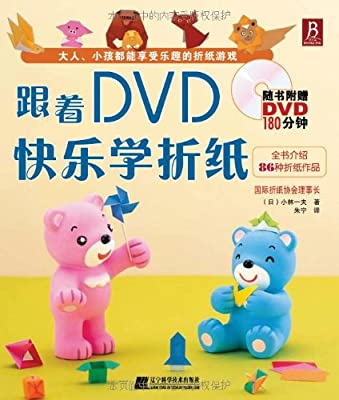 跟着DVD快乐学折纸.pdf