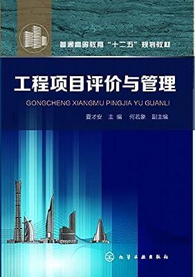 工程项目评价与管理.pdf