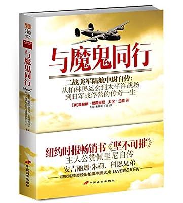 与魔鬼同行:二战美军陆航中尉自传.pdf