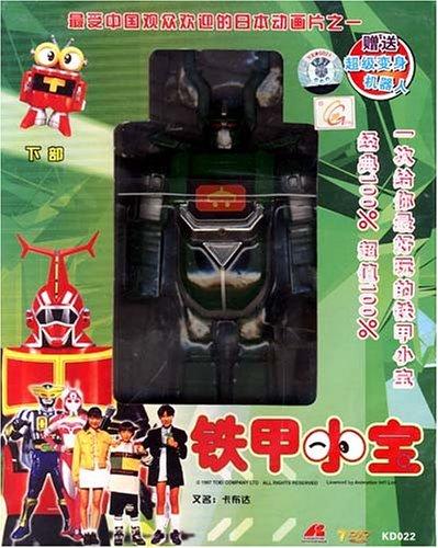 铁甲小宝 下部 7DVD 赠玩具超级变身 机器人