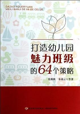 打造幼儿园魅力班级的64个策略.pdf